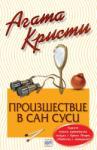 Произшествие в Сан Суси (ISBN: 9789543893232)