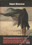Инспектор Агаин: Мат на царицата (ISBN: 9786197064421)
