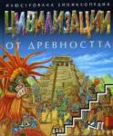 Цивилизации от древността - илюстрована енциклопедия (2014)