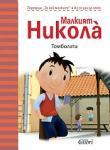 Малкият Никола: Томболата (2014)