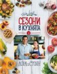 Сезони в кухнята на Лора и Стоян (ISBN: 9786197013139)