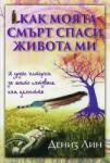 Как моята смърт спаси живота (ISBN: 9789546264312)