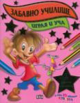 Забавно училище: Играя и уча (ISBN: 9789546604439)
