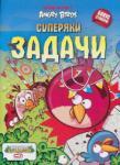 Angry Birds: Суперяки задачи (2014)