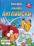 Angry Birds - Забавен английски (2014)