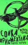 Игрите на глада, книга 3: Сойка - присмехулка (ISBN: 9786197115147)