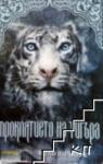 Проклятието на тигъра (ISBN: 9789547832107)
