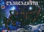Съзвездията. Митове и легенди от нощното небе (ISBN: 9789548999762)