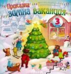 Приказна зимна ваканция 3. клас (ISBN: 9789543204878)