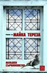 Роман за Майка Тереза (2014)
