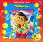 Пинокио + 5 пъзела (2014)