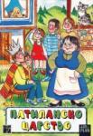 Патиланско царство (ISBN: 9786191910434)