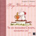 Тилда Ябълковата Семчица: Ти си толкова Силен, колкото си! (ISBN: 9786191910403)
