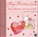 Тилда Ябълковата Семчица: Защо обичам най-много теб (ISBN: 9786191910410)