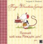 Тилда Ябълковата Семчица: Познай кой има Рожден ден! (ISBN: 9786191910397)