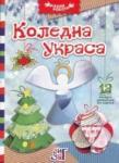 Коледна украса (ISBN: 9789546721969)