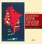 Художникът Жорж Папазов като писател (ISBN: 9786191502646)