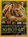 Енциклопедия на животните (2014)