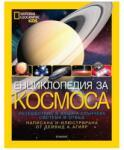 Енциклопедия за космоса (2014)