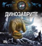 Динозаврите 3D (ISBN: 9789546258649)