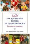 Как да научим детето на добри обноски (ISBN: 9789844830929)
