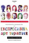 Практическо ръководство по Експресивна арт терапия (ISBN: 9786197037029)