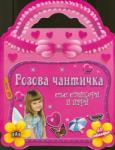 Розова чантичка със стикери и игри (ISBN: 9789546604651)