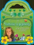 Чантичка за момиченца със стикери и игри (ISBN: 9789546604644)