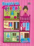 Къщата на куклите (ISBN: 9789546604620)