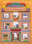 Малки дизайнери: Моето училище (ISBN: 9789546604682)
