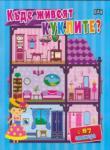 Къде живеят куклите? с 87 стикера (ISBN: 9789546604637)