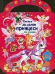 Книжка за малки принцеси със стикери (ISBN: 9789546604675)