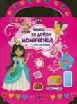 Книжка за добри момиченца със стикери (ISBN: 9789546604668)