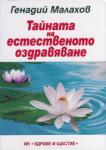 Тайната на естественото оздравяване (ISBN: 9789548420655)
