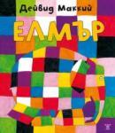 Елмър (ISBN: 9786191860869)