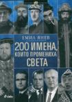 200 имена, които промениха света (ISBN: 9789542816249)