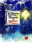 Разкази за Коледа (2014)
