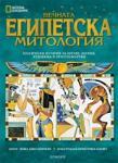 Вечната египетска митология (2014)