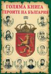 Голяма книга героите на България (ISBN: 9789546605108)