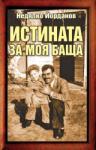 Истината за моя баща (ISBN: 9789545152740)