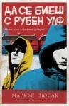 Да се биеш с Рубен Улф (ISBN: 9789546410702)