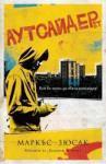Аутсайдерът (ISBN: 9789546410696)