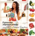 Гответе здравословно с Биляна Йотовска (ISBN: 9786197120158)