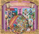 Български народни приказки 15: Твърдушка, Мекушка и Сладушка + CD (ISBN: 3800215664229)