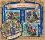 Български народни приказки 14: Крали Марко + CD (ISBN: 3800215660177)