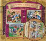 Български народни приказки 13: Историите на Хитър Петър + CD (ISBN: 3800215660283)