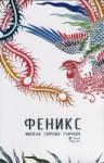 Феникс (ISBN: 9789549388596)