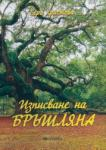 Изписване на бръшляна (ISBN: 9786191900091)