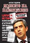 Досието на Плевнелиев (2014)
