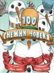 100 снежни човека (2014)